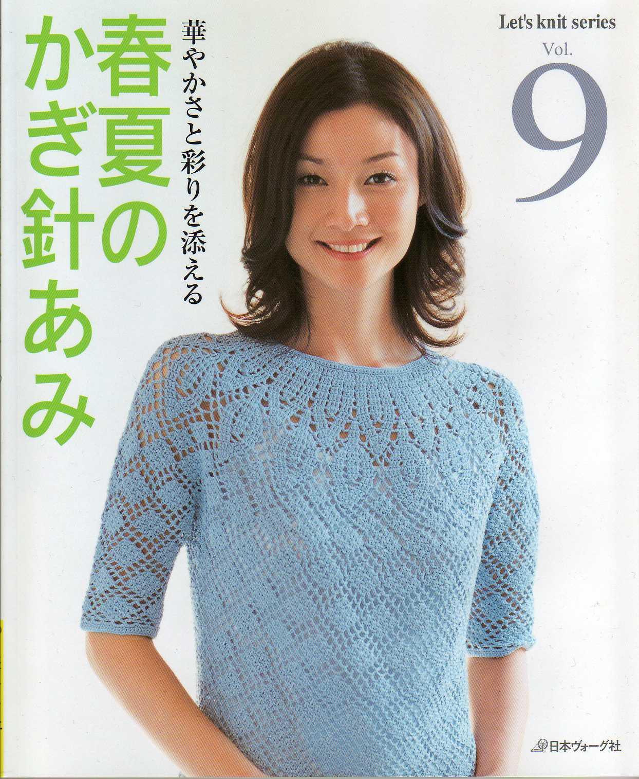 Вязаные блузки